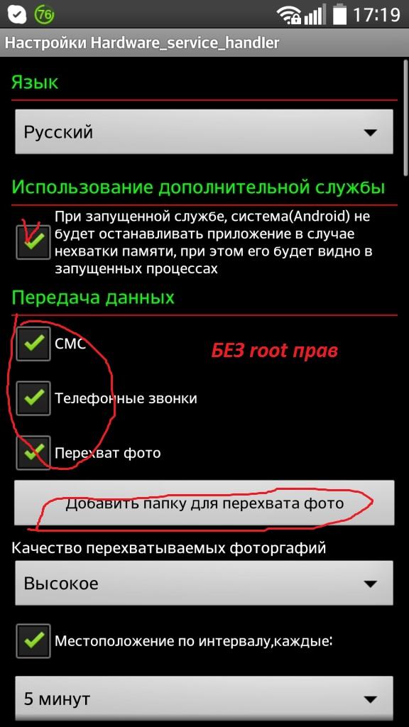 программа шпион на телефон андроид скачать бесплатно - фото 7
