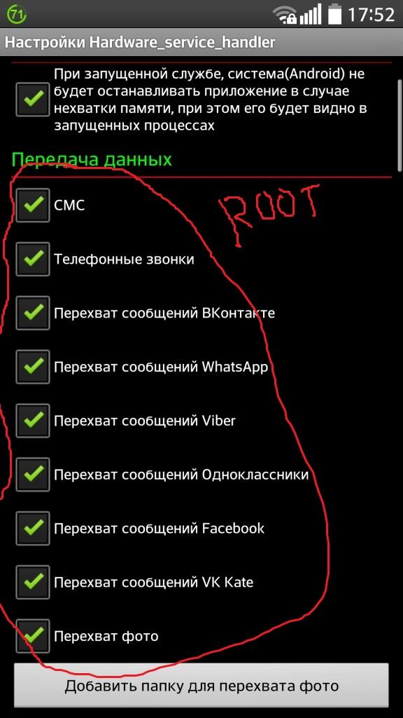Скачать на андроид программу для слежки