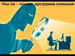 программа слежения за телефоном андроид скачать бесплатно - фото 4