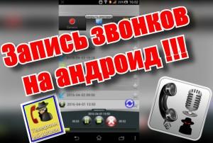 6. Вы Vkur.se где скачать программу запись звонков 1