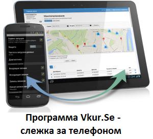 Программы для слежки телефона фото 190-541