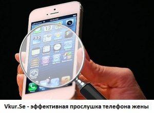 Звонки на мобильный на жену