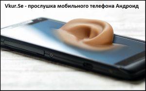 Программа Для Прослушки Мобильного Телефона Скачать Бесплатно На Андроид - фото 8