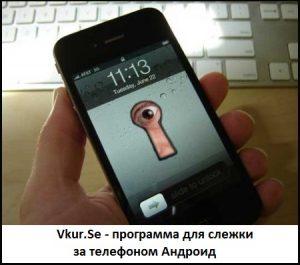 программа слежки на андроид
