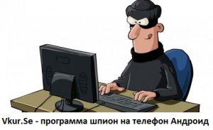 программа шпион на телефон андроид скачать бесплатно - фото 10