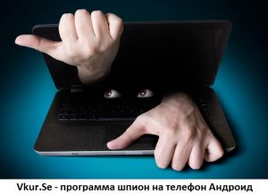 программа шпион на телефон андроид скачать бесплатно - фото 9