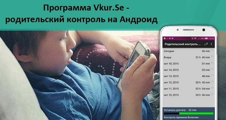 родительский контроль на андроид организационно-распорядительную документацию гражданской