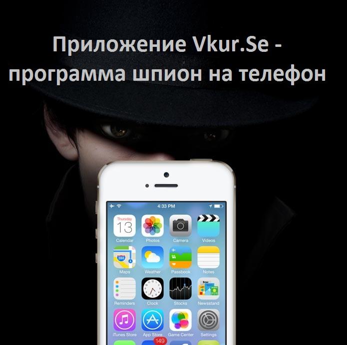 Шпион программы для айфон 4