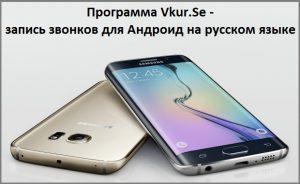 скачать программу записи звонков для андроид rus