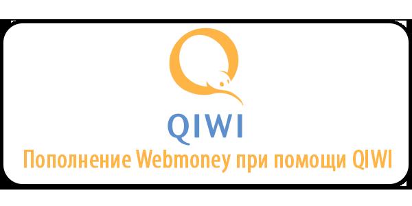 Пополнение Webmoney при помощи QIWI