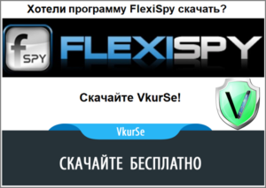 flexispy скачать бесплатно для андроид
